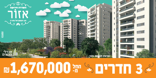 דירות 3 חד' בשדרה הירוקה אזור, רק 10 דקות מתל אביב החל מ- 1,670,000 ₪